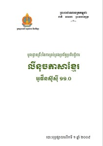 cover_khmer_linux_training_book
