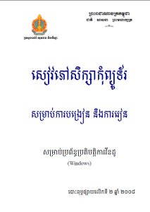 cover_openoffice khmer